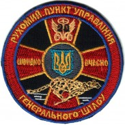 Mobile Command Post of The Ministry of Defence of Armed Forces of Ukraine Sleeve Patch