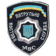 Patrol Ukraine Police General Patch (Old, until 2015)