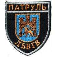 Lviv Municipal Patrol Police Patch
