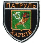 Kharkov Municipal Patrol Police Patch