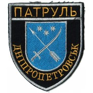 Dnipropetrovsk Municipal Patrol Police Patch