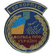 Shoulder patch 60 Corps Air Defense Forces of Ukraine