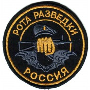 Intelligence Unit Patchof the Russian Armed Forces