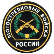 General Patch of Motorized Troops of the Russian Armed Forces