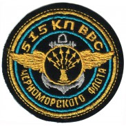 515 Air Force command center Patch of the Black Sea Navy of Russia embroidery