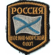 General Patch of Russian Navy