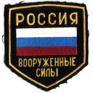General Patch of Russian Armed Forces
