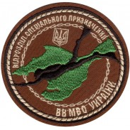 "Special Purpose Units ""Frogmen"" Patch of Internal Forces"