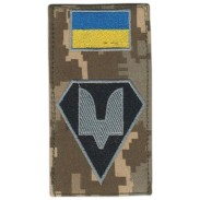 Gag-Patch of Special Operations Forces of Ukraine