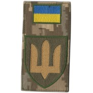 Gag-Patch of Ground Forces (Army) Ukraine