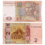 Uncirculated Ukrainian Paper Money 2 hryvnia banknote